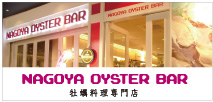 NAGOAY OYSTER BAR|ナゴヤオイスターバー