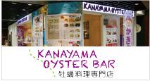 KANAYAMA OYSTER BAR|金山オイスターバ